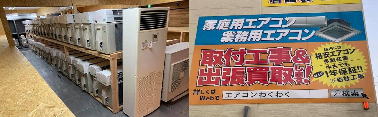 エアコン買取と無料回収